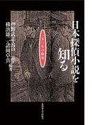 日本探偵小説を知る 一五〇年の愉楽