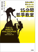 【期間限定価格】自分の頭で考えたい人のための15分間哲学教室