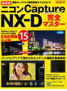 ニコンCapture NX−D完全マスター 画像セレクトから画像調整まで丸わかり! 最新版 (GAKKEN CAMERA MOOK)
