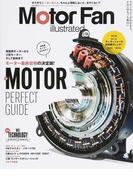 Motor Fan illustrated 図解・自動車のテクノロジー Volume139 特集MOTORパーフェクトガイド