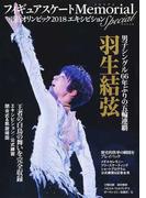 フィギュアスケートMemorial平昌オリンピック2018エキシビションSpecial 羽生結弦王者の白鳥の舞いを完全収録