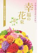 幸福の花束 平和を創る女性の世紀へ 池田大作先生指導集 2