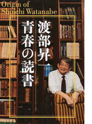 渡部昇一青春の読書 Origin of Shoichi Watanabe 新装版