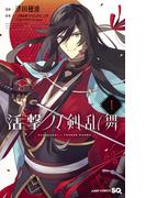 活撃刀剣乱舞(ジャンプコミックス) 4巻セット