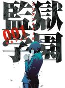 【期間限定 無料】監獄学園(1)
