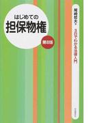 はじめての担保物権 第8版 (3日でわかる法律入門)