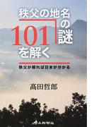 秩父の地名の謎101を解く 秩父が解れば日本が分かる