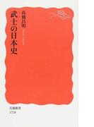 武士の日本史 (岩波新書 新赤版)