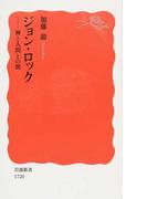 ジョン・ロック 神と人間との間 (岩波新書 新赤版)