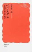 ベラスケス 宮廷のなかの革命者 (岩波新書 新赤版)