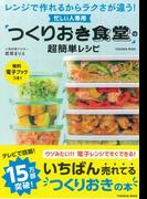「つくりおき食堂」の超簡単レシピ 忙しい人専用 レンジで作れるからラクさが違う! (FUSOSHA MOOK)