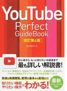 YouTube Perfect GuideBook 改訂第4版