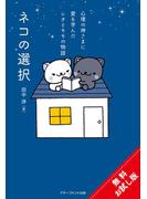 ネコの選択~心理の神さまに愛を学んだレオとモモの物語~【無料おためし版】