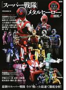 「スーパー戦隊」vs「メタルヒーロー」超解析! 最新のスーパー戦隊その「戦い」を最速で徹底分析!