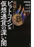 実録!ビットコイン&仮想通貨の深い闇