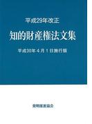 知的財産権法文集 平成30年4月1日施行版 平成29年改正