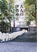 大人の伊勢神宮 幾度となく訪れたい、心の旅