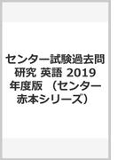 センター試験過去問研究 英語 2019年度版 (センター赤本シリーズ)