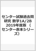 センター試験過去問研究 数学1A/2B 2019年度版 (センター赤本シリーズ)