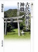 古代の神社と神職 神をまつる人びと (歴史文化ライブラリー)