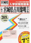 宮城県古川黎明中学校過去入学試験問題集2019年春受験用