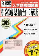 宮城県仙台二華中学校過去入学試験問題集2019年春受験用