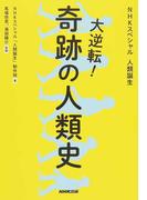 大逆転!奇跡の人類史 NHKスペシャル人類誕生