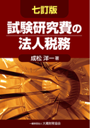試験研究費の法人税務 7訂版