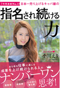 日本一売り上げるキャバ嬢の指名され続ける力 7年間連続No.1