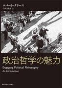 政治哲学の魅力