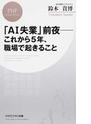 「AI失業」前夜−これから5年、職場で起きること (PHPビジネス新書)