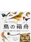 鳥の箱舟 絶滅から動物を守る撮影プロジェクト (NATIONAL GEOGRAPHIC PHOTO ARK)