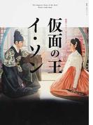 仮面の王イ・ソン (教養・文化シリーズ 韓国ドラマ・ガイドブック)