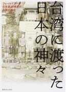 台湾に渡った日本の神々 フィールドワーク日本統治時代の台湾の神社