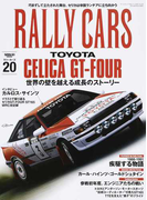 RALLY CARS 20 TOYOTA CELICA GT−FOUR (サンエイムック)
