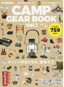 GO OUT CAMP GEAR BOOK Vol.1 キャンプ好きたちの、愛用ギア。 (ニューズムック)