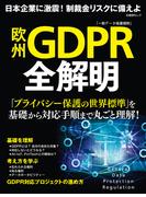 欧州GDPR全解明 日本企業に激震!制裁金リスクに備えよ 一般データ保護規則 (日経BPムック)