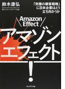 アマゾンエフェクト! 「究極の顧客戦略」に日本企業はどう立ち向かうか