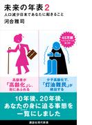 未来の年表 2 人口減少日本であなたに起きること (講談社現代新書)