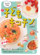ひとりでできる子どもキッチン (講談社のお料理BOOK)