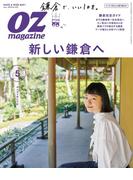 【期間限定価格】OZmagazine  2018年5月号  No.553