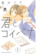 【期間限定 無料】君とコイバナ 分冊版(1)