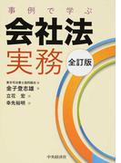 事例で学ぶ会社法実務 全訂版