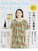 大人のかんたんソーイング 2018夏 心地いい夏服をハンドメイド! (レディブティックシリーズ)