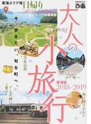 2018-19 大人の小旅行 東海版 (ぴあMOOK 中部)