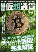 月刊仮想通貨 Vol.3 徹底解説チャート活用術 (プレジャームック)