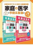 【期間限定価格】日常生活ですぐに使える健康知識 家庭の医学 予防&緊急 2冊セット