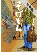 【期間限定 無料お試し版】そばもんニッポン蕎麦行脚 1(ビッグコミックス)