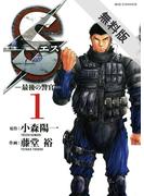 【期間限定 無料お試し版】Sエスー最後の警官ー 1(ビッグコミックス)