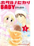 【試し読み増量版】ホタルノヒカリBABY(1)